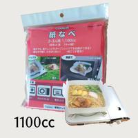 紙なべ 1100cc  紙鍋 TKN-110HV