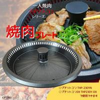 【プチソトコン・プチソトコンDX用】焼肉プレート OP-230Y