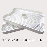 プチマレンギ用 レギュラートレー 2枚セット  TTM-AS01