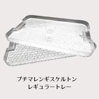 プチマレンギ スケルトン用 レギュラートレー  2枚セット TTM-AST01
