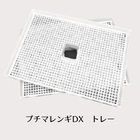 プチマレンギDX用 トレー 2枚セット