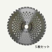 鉄人 スーパー草刈刃【5枚セット】 TJ25-40P-5