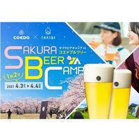 SAKURA BEER CAMP ペアリングセット【送料込み】