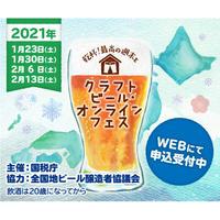 【★クラフトビール・オンラインフェス 専用商品★ 】COEDO 瓶6本入りギフトセット(送料無料・クール便)