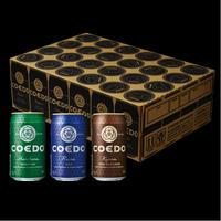COEDOカジュアルセット(缶3種24本入り)