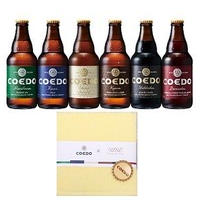 COEDOと今治のビール染めタオルハンカチ1枚セット(送料込) ※要冷蔵