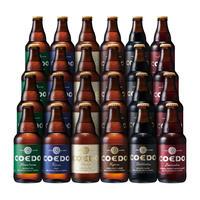 COEDO 瓶24本詰め合わせ ※要冷蔵