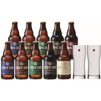 COEDO瓶10本&グラス2個セット 【クール便】