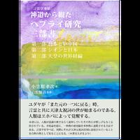 神道から観たヘブライ研究三部書