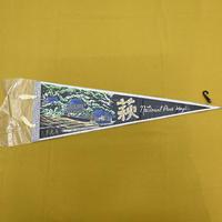 【 garden730 】HAGI / TOKO-JI ( New old stock Pennant )