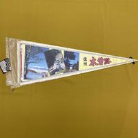 【 garden730 】KISOJI ( New old stock Pennant )
