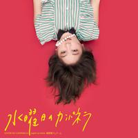 「寿限無ジュテーム」(Vinyl)