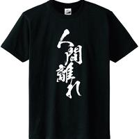 人間離れTシャツ Ver.02