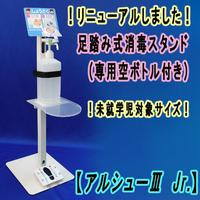 足踏み式消毒スタンド【アルシューⅢJr.】(空ボトル付き)