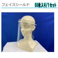 飛沫防止フェイスシールド【50枚入り】