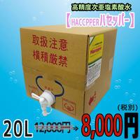 高精度次亜塩素酸水【HACCPPER ハセッパー】20Lバックインボックス【200ppm】