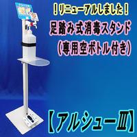 足踏み式消毒スタンド【アルシューⅢ】(空ボトル付き)
