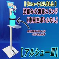 足踏み式消毒スタンド【アルシューⅢ】(専用空ボトルなし)