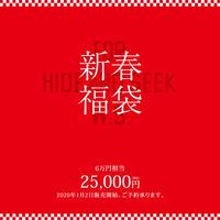 H&S W.S 2020 新春福袋