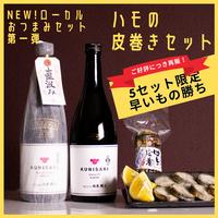 【送料無料・5セット限定】ハモの皮巻き&KUNISAKI 直汲み・純米 2本セット