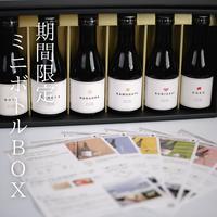 【送料込み・期間限定】純米大吟醸・6種飲み比べミニボトルBOX