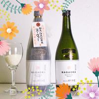 【15セット限定・送料無料】NAGAOKA あらばしりヌーヴォー/2019ビンテージ飲み比べ2本セット