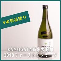 【数量限定】9本現品限り・KAMOGATA純米大吟醸2018/ ファーストビンテージ