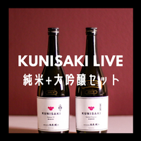 【送料無料】大分 KUNISAKI 2本セット( 純米+純米大吟醸 )[083]