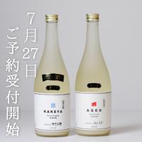 【7/27ご予約開始】AGEO/KAKEYA SNOW飲み比べ2本セット[221]