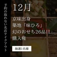 【特選】名店テイクアウト12月「味ひろおせち」購入権・抽選お申し込み