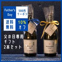 【10%オフ&送料無料】父の日専用ギフト2本セット [039]