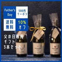 【10%オフ&送料無料】父の日専用ギフト3本セット [040]