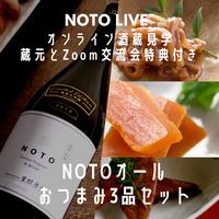 【送料無料】NOTO+オールおつまみ3品セット&蔵元とオンライン飲み会特典付き[043]