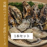 【期間限定・究極のペアリング産直シリーズ】寄島かき×KAMOGATA・1本セット[174]