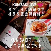 【送料無料】KUNISAKI+オールおつまみ3品セット&杜氏とオンライン交流会特典付き[073]