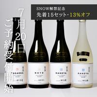 【先着15セット・13%オフ】辛口3本+KAKEYA SNOW(うすにごり)4本セット[225]