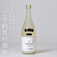 【7/27ご予約受付開始・170本限定】ドライなうすにごり・島根 KAKEYA SNOW 2021・無濾過生原酒