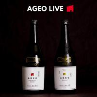 【オンライン酒蔵見学記念品】AGEO+通常非売品AGEO生酛 2本セット [037]