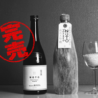 【送料無料】NOTO/プロトタイプ・酒米飲み比べ2本セット