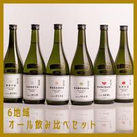 【送料無料】6地域オール飲み比べセット [027]