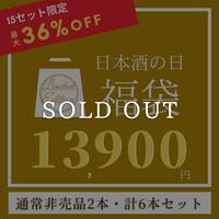 【日本酒の日フェア・15個限定・最大36%オフ】通常非売品2本入り・プレミアム福袋6本セット[240]