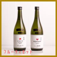 【送料無料】フルーティ2本・飲み比べセット [102]