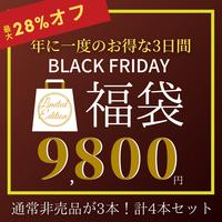 【BLACK FRIDAY・30個限定・最大28%オフ】通常非売品入り4本・福袋[132]