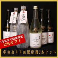 【家飲み応援特別価格・12%オフ】冬のおすすめ限定酒6種セット[163]