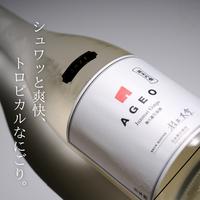 【800本限定】トロピカルなうすにごり・埼玉 AGEO SNOW 2021・無濾過生原酒