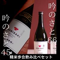 【送料無料】精米歩合飲み比べ KUNISAKI 純米大吟醸/純米66[107]