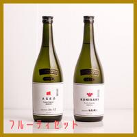 【送料無料】新酒解禁・フルーティ2銘柄飲み比べセット [030]