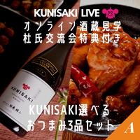 【送料無料】KUNISAKI+選べるおつまみ3品セット&杜氏とオンライン交流会特典付き[074]