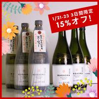 【先着5セット・15%オフ】NAGAOKA あらばしりヌーヴォー/2019ビンテージ飲み比べ6本セット