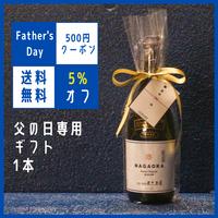 【送料無料&5%オフ】父の日専用ギフト1本 [038]